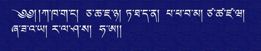 Uchen script