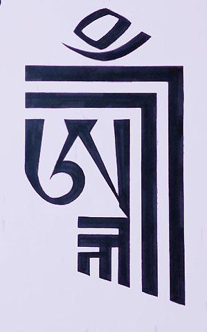 OM in Zhang Zhung script Geshe Chaphur 2