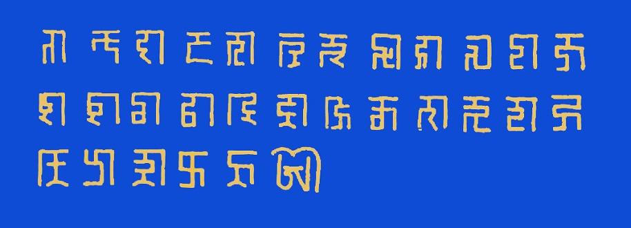 zhang zhung script 1